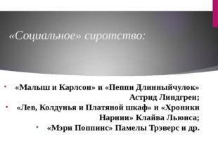 «Социальное» сиротство: «Малыш и Карлсон» и «Пеппи Длинныйчулок» Астрид Линд