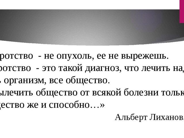 «Сиротство - не опухоль, ее не вырежешь. Сиротство - это такой диагноз, чт...
