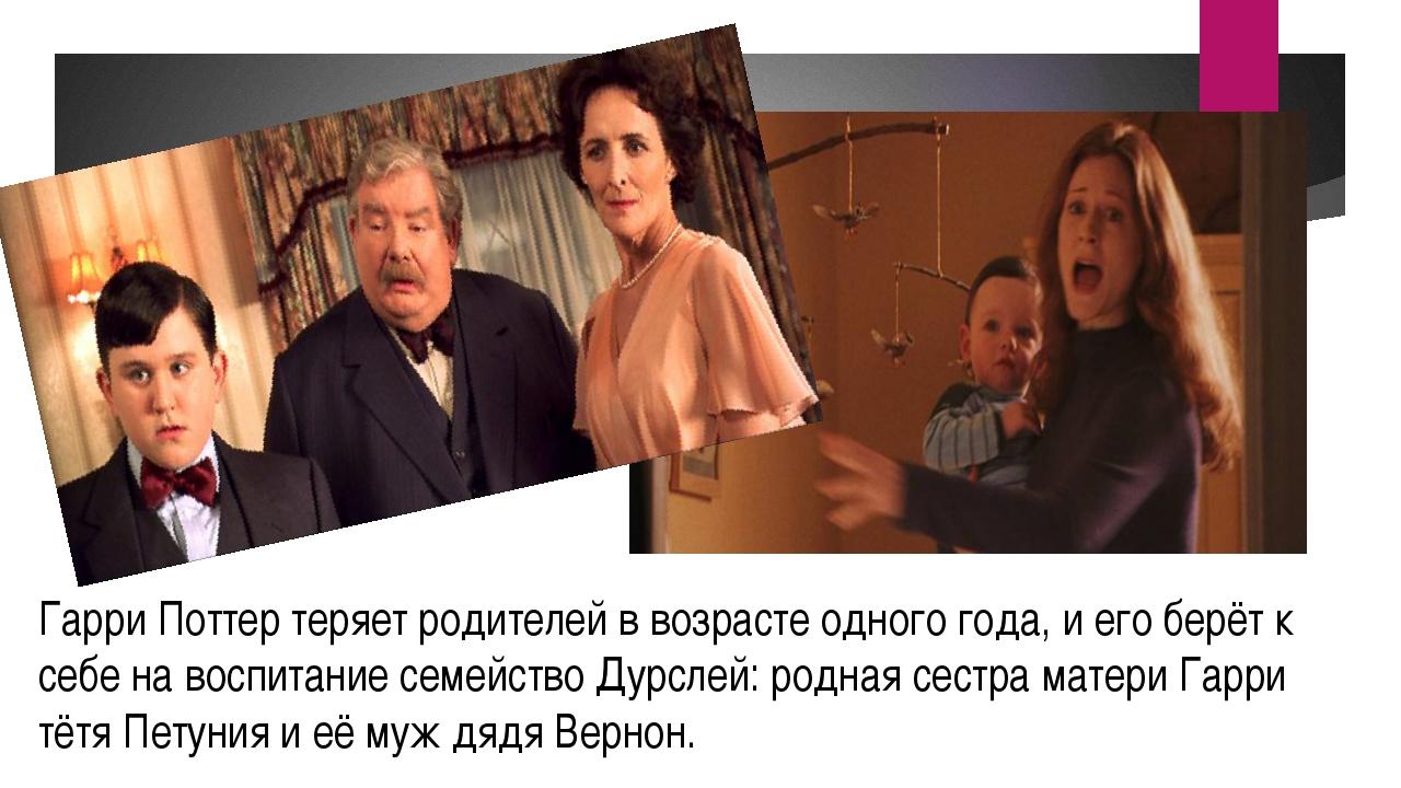 Гарри Поттер теряет родителей в возрасте одного года, и его берёт к себе на...