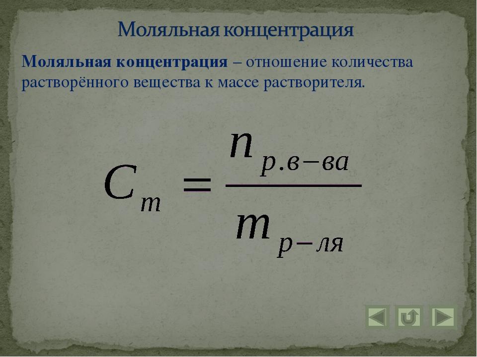 Моляльная концентрация – отношение количества растворённого вещества к массе...