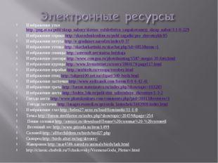 Изображение утки http://png.at.ua/publ/skrap_nabory/slovno_volshebstvo_raspak