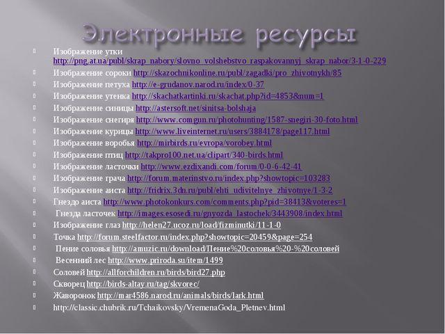 Изображение утки http://png.at.ua/publ/skrap_nabory/slovno_volshebstvo_raspak...