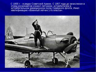 С 1955 г. - в рядах Советской Армии. С 1957 года до зачисления в отряд космо