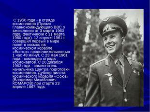 С 1960 года - в отряде космонавтов (Приказ Главнокомандующего ВВС о зачислен