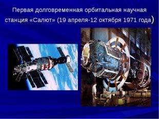 Первая долговременная орбитальная научная станция «Салют» (19 апреля-12 октяб
