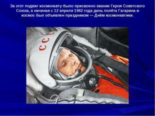 За этот подвиг космонавту было присвоено звание Героя Советского Союза, а нач