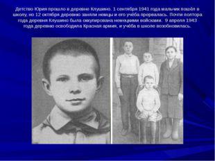 Детство Юрия прошло в деревне Клушино. 1 сентября 1941 года мальчик пошёл в ш