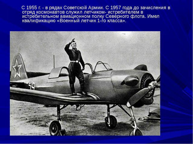 С 1955 г. - в рядах Советской Армии. С 1957 года до зачисления в отряд космо...