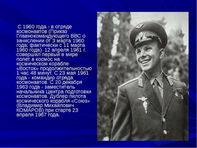 С 1960 года - в отряде космонавтов (Приказ Главнокомандующего ВВС о зачислен...