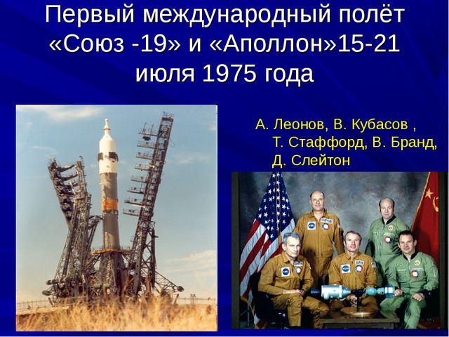 Первый международный полёт «Союз -19» и «Аполлон»15-21 июля 1975 года А. Леон...