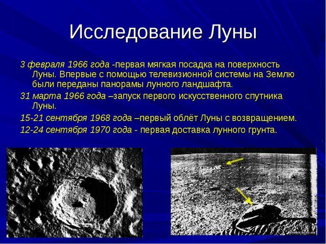 Исследование Луны 3 февраля 1966 года -первая мягкая посадка на поверхность Л...