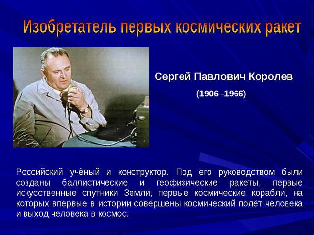 Сергей Павлович Королев (1906 -1966) Российский учёный и конструктор. Под его...