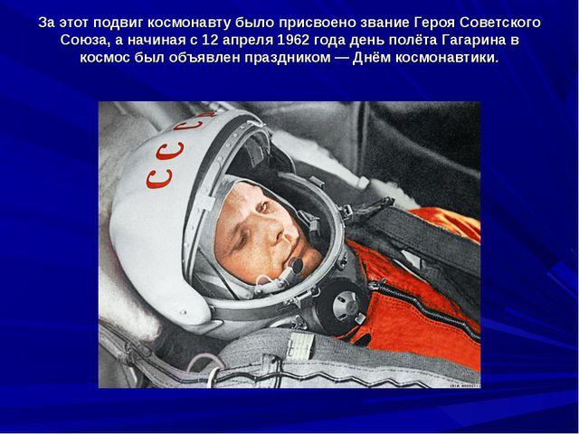 За этот подвиг космонавту было присвоено звание Героя Советского Союза, а нач...