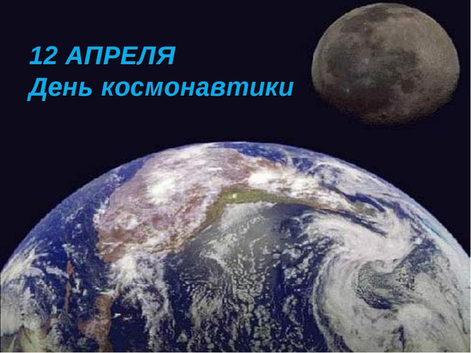 12 АПРЕЛЯ День космонавтики