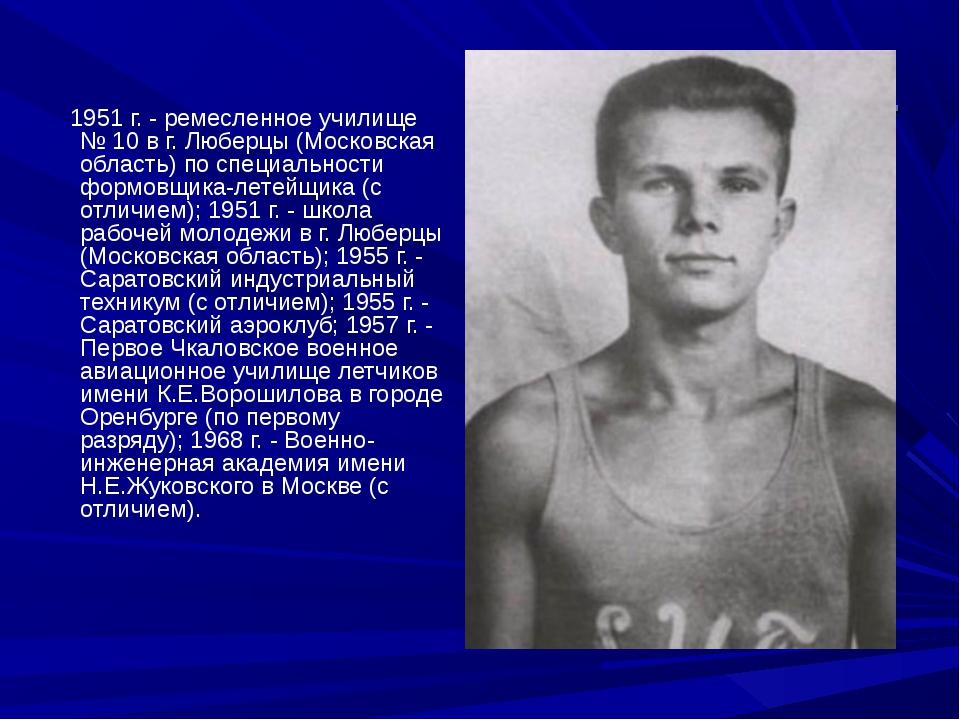 До полёта. 1951 г. - ремесленное училище № 10 в г. Люберцы (Московская област...