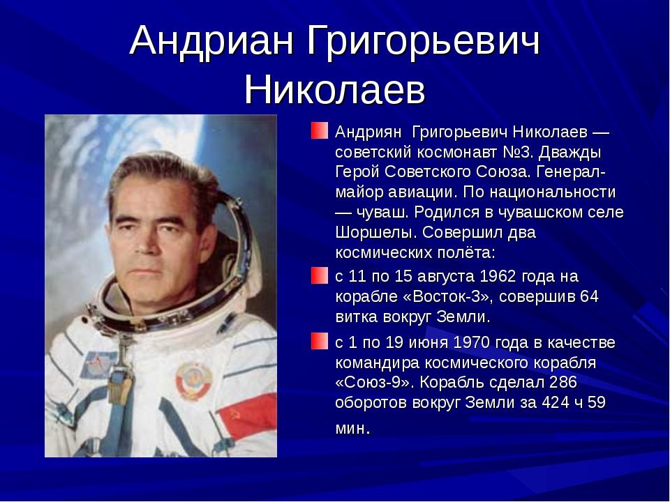 Андриан Григорьевич Николаев Андриян Григорьевич Николаев — советский космона...
