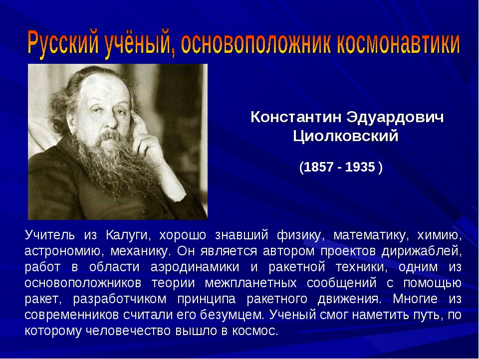 Константин Эдуардович Циолковский (1857 - 1935 ) Учитель из Калуги, хорошо зн...