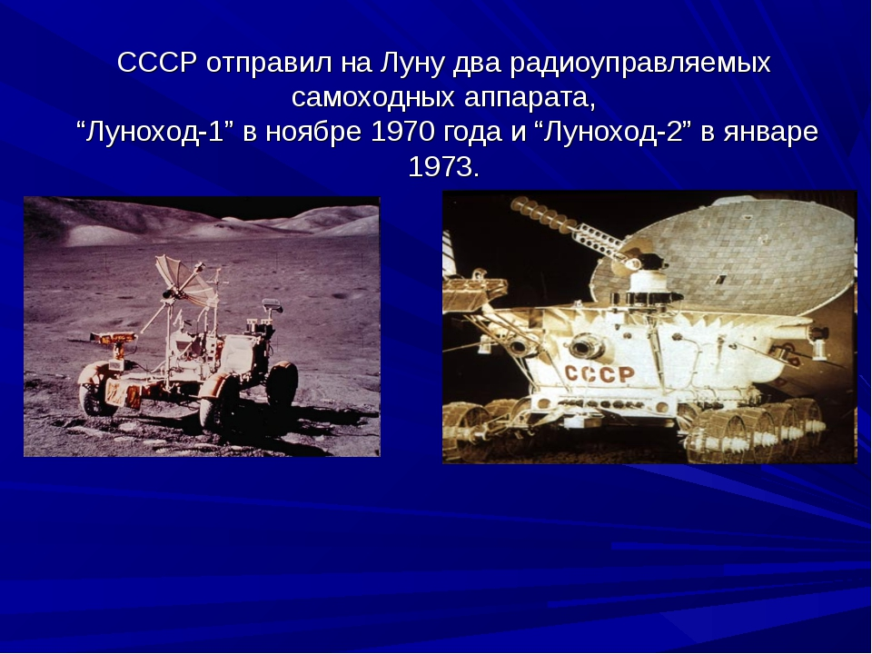"""СССР отправил на Луну два радиоуправляемых самоходных аппарата, """"Луноход-1"""" в..."""