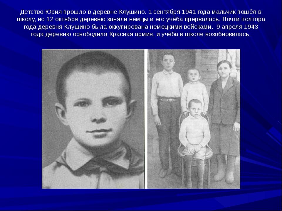 Детство Юрия прошло в деревне Клушино. 1 сентября 1941 года мальчик пошёл в ш...