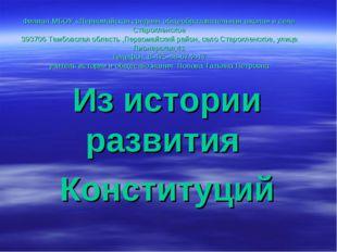 Филиал МБОУ «Первомайская средняя общеобразовательная школа» в селе Староклен
