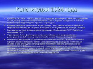 Конституция 1924 года В декабре 1922 года I съезд Советов СССР утвердил Декла