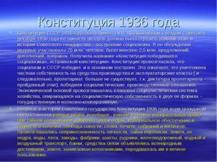 Конституция 1936 года Конституция СССР 1936 года была принята VIII чрезвычайн