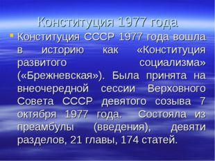 Конституция 1977 года Конституция СССР 1977 года вошла в историю как «Констит