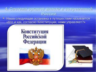 4. Система органов власти в современной России Наша следующая остановка в пут