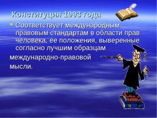 Конституция 1993 года Соответствует международным правовым стандартам в облас