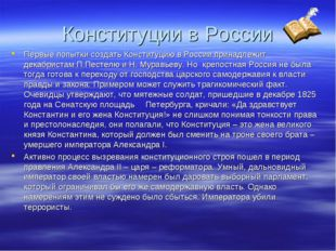 Конституции в России Первые попытки создать Конституцию в России принадлежит