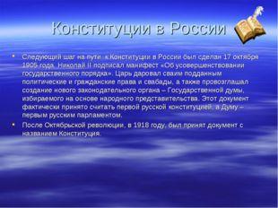 Конституции в России Следующий шаг на пути к Конституции в России был сделан