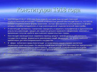 Конституция 1918 года Конституция РСФСР 1918 года была первой в истории Конст