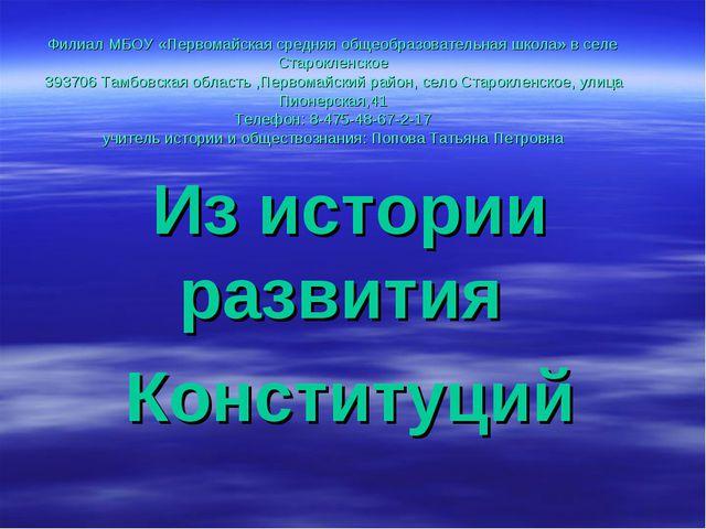 Филиал МБОУ «Первомайская средняя общеобразовательная школа» в селе Староклен...