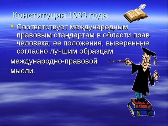 Конституция 1993 года Соответствует международным правовым стандартам в облас...