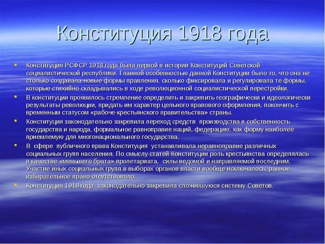 Конституция 1918 года Конституция РСФСР 1918 года была первой в истории Конст...