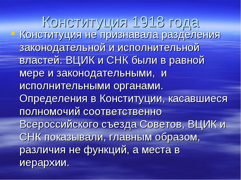 Конституция 1918 года Конституция не признавала разделения законодательной и...