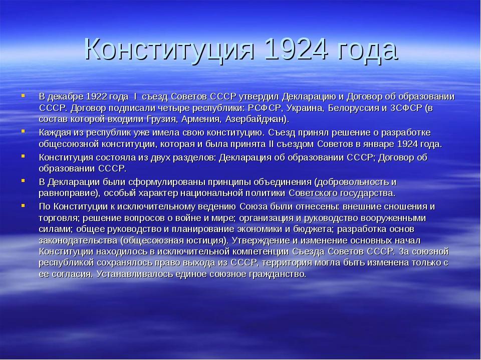 Конституция 1924 года В декабре 1922 года I съезд Советов СССР утвердил Декла...