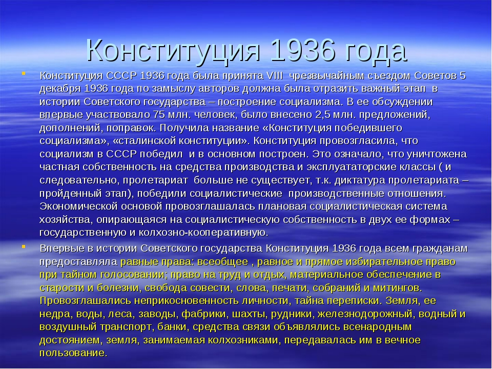 Конституция 1936 года Конституция СССР 1936 года была принята VIII чрезвычайн...