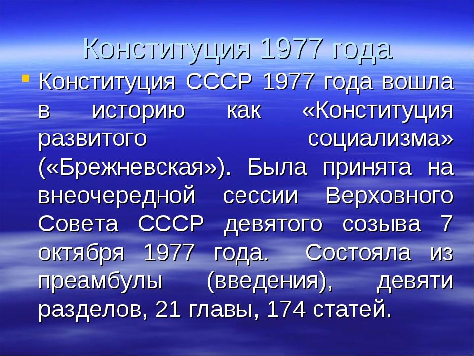 Конституция 1977 года Конституция СССР 1977 года вошла в историю как «Констит...