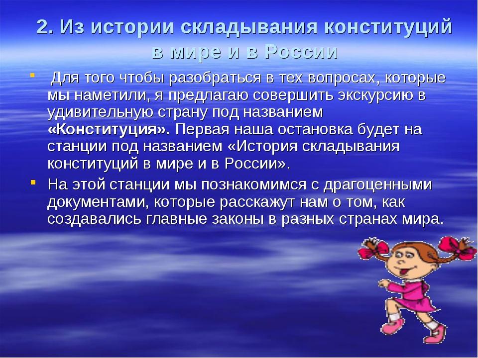 2. Из истории складывания конституций в мире и в России Для того чтобы разобр...