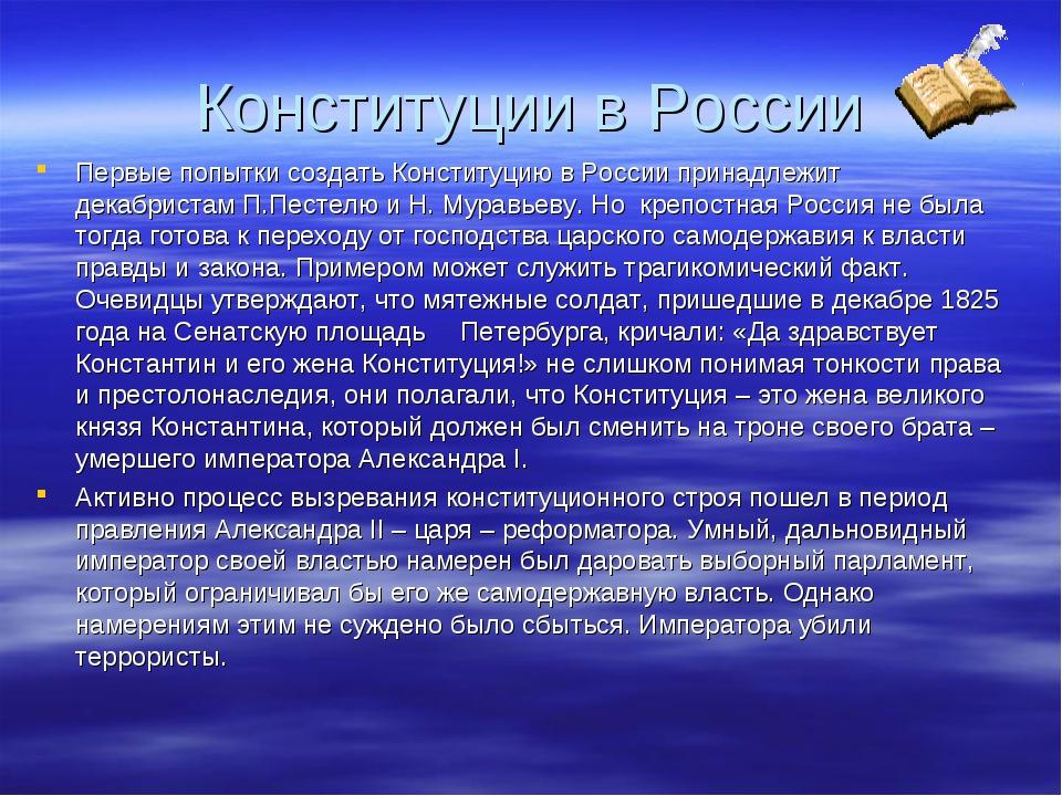Конституции в России Первые попытки создать Конституцию в России принадлежит...