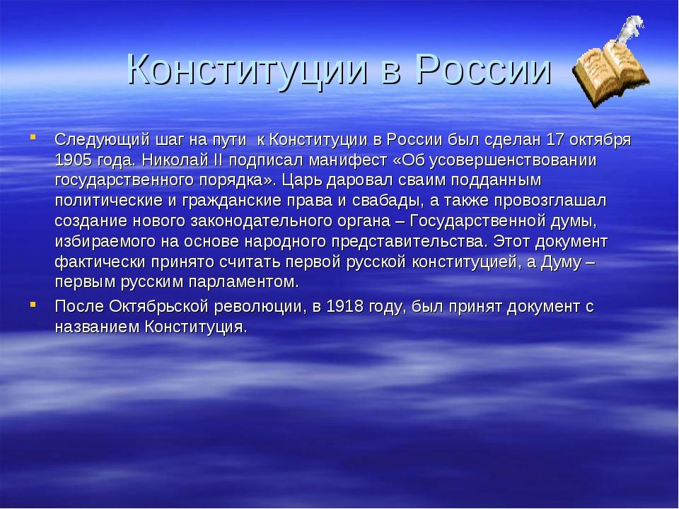 Конституции в России Следующий шаг на пути к Конституции в России был сделан...