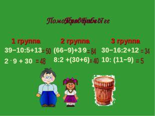 Поможем Бабе-Яге Проверим! 1 группа 39−10:5+13 2 . 9 + 30 2 группа (66−9)+3