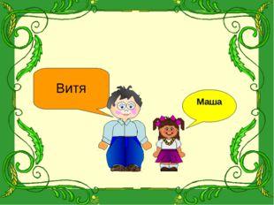 Витя Маша