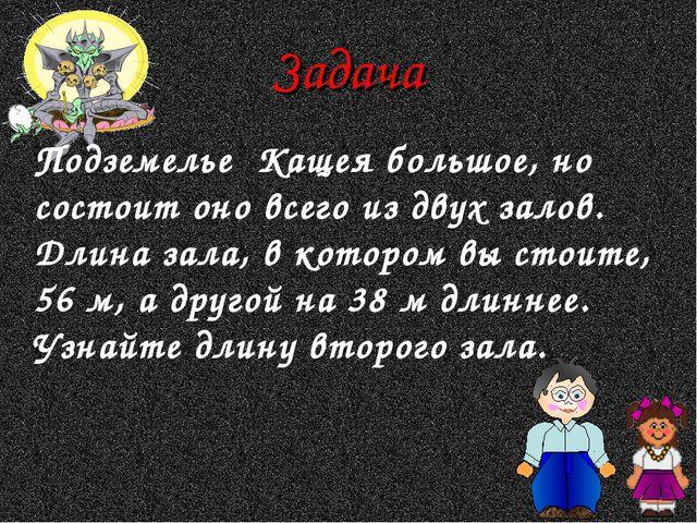 Задача Подземелье Кащея большое, но состоит оно всего из двух залов. Длина з...
