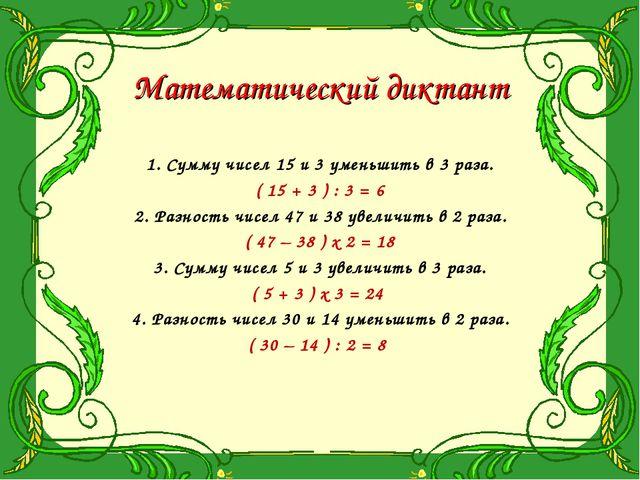 Математический диктант 1. Сумму чисел 15 и 3 уменьшить в 3 раза. ( 15 + 3 ) :...