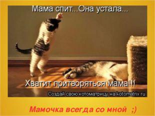 Мамочка всегда со мной ;)