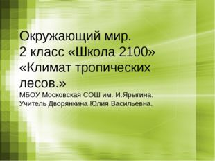 Окружающий мир. 2 класс «Школа 2100» «Климат тропических лесов.» МБОУ Московс