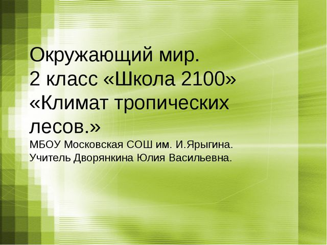 Окружающий мир. 2 класс «Школа 2100» «Климат тропических лесов.» МБОУ Московс...