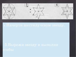4.Начертишестилучевуюзвезду. 5.Вырежи звезду и выполни сгибы по образцу. 6.С